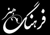 53 موسسه فرهنگیهنری در خراسان جنوبی فعالیت دارند