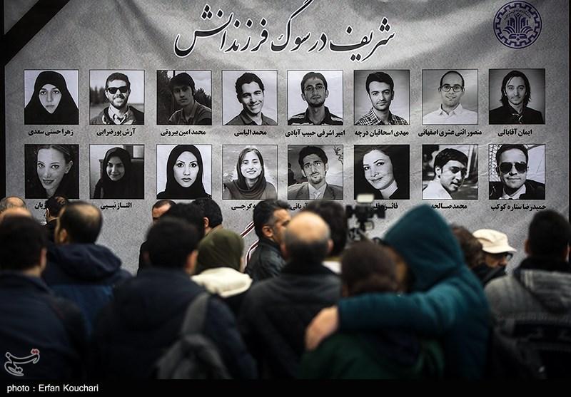 یادبود جانباختگان سانحه هواپیما در دانشگاه شریف برگزار شد