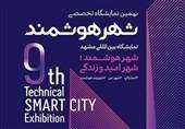برگزاری نمایشگاه «شهر هوشمند» تا 4 بهمن ماه در مشهد ادامه دارد