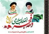 12 هزار ویژه برنامه دهه فجر در استان کرمانشاه برگزار میشود