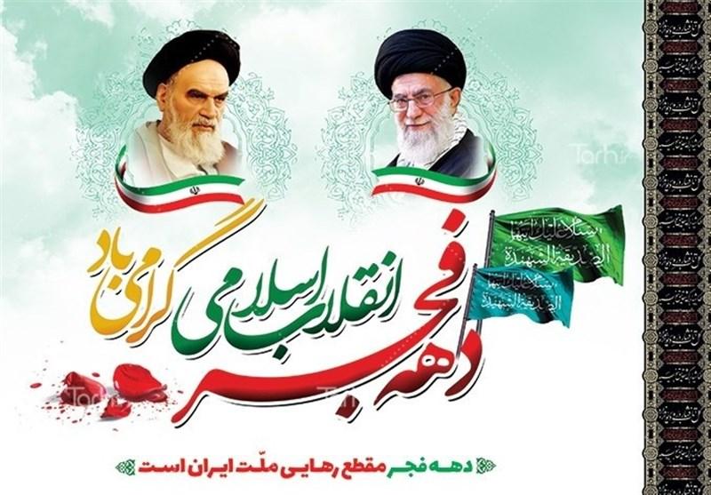 10 هزار برنامه ایامالله دهه فجر در استان کرمان برگزار میشود