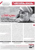 خط حزبالله 221 | معجزه انقلاب