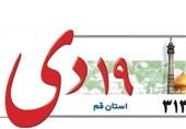 اعتراض خانواده شهدای مدافع حرم قم به هتاکی روزنامه 19 دی