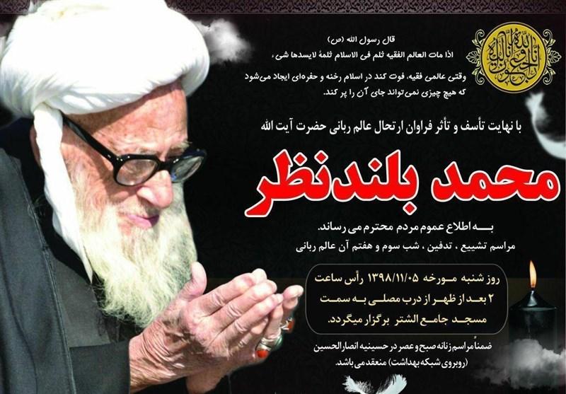 «آیت الله بلند نظر» عالم لرستانی دار فانی را وداع گفت