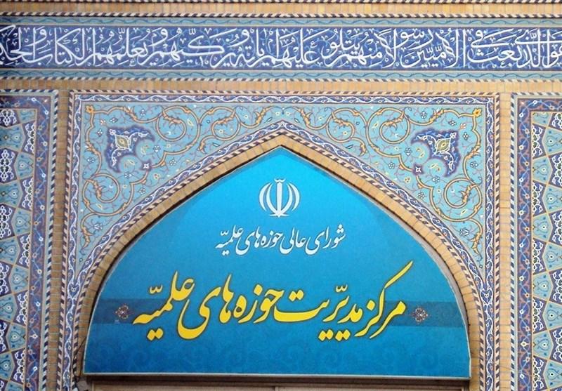 ثبت نام حوزه علمیه اصفهان برای سال تحصیلی آینده آغاز شد