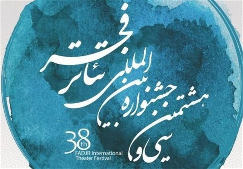 چند خبر کوتاه از جشنواره تئاتر فجر