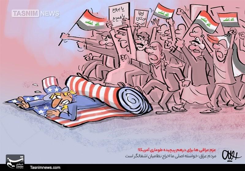 کاریکاتور/ عزم عراقی ها برای درهم پیچیده طوماری آمریکا!