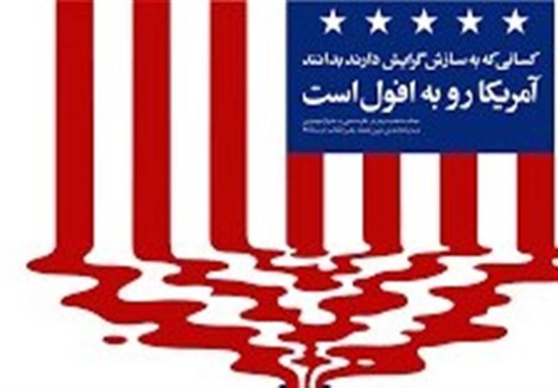 بوشهر| قدرت آمریکا در سایه انقلاب اسلامی شکست خورده و رو به افول است