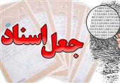 صدور کیفر خواست پرونده سلطان جعل مدارک تحصیلی کشور در مشهد
