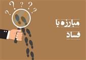 فساد در منطقه آزاد اروند دامن شورای شهر خرمشهر را هم گرفت / عضو سابق شورای شهر از کشور گریخت
