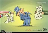 کاریکاتور/ برای اروپاییها فاجعه است که نوکر آمریکا باشند