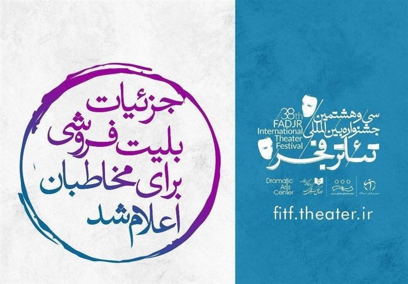 دو خبر از جشنواره تئاتر فجر؛ جزییات بلیتفروشی