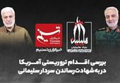 بررسی «اقدام آمریکا در به شهادت رساندن سردار سلیمانی» در خبرگزاری تسنیم