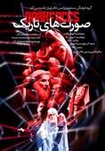 نمایش «صورت های تاریک» به مناسبت شهادت حضرت زهرا (س)، در پردیس تئاتر تهران