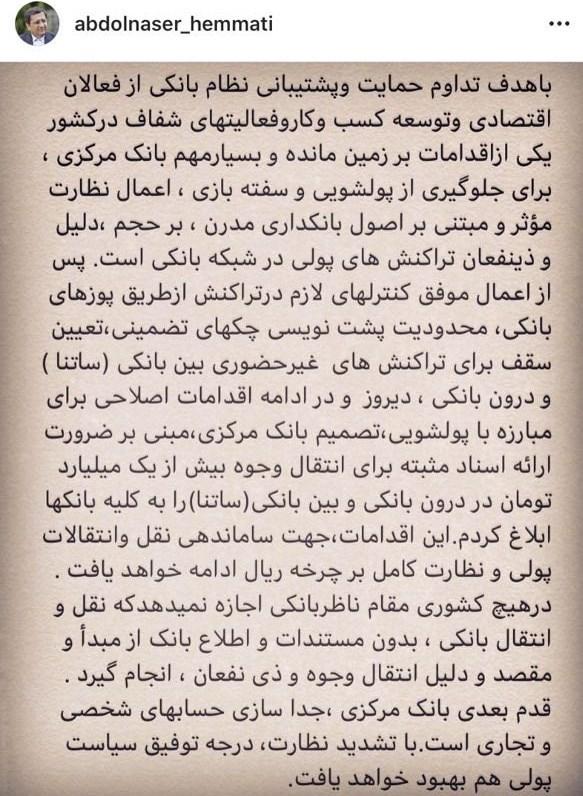 عبدالناصر همتی | همتی , بانک مرکزی , سیاستهای پولی و بانکی , بازار سکه و ارز , قیمت ارز ,