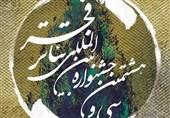 برنامه اجراهای روز دوم جشنواره بینالمللی تئاتر فجر اعلام شد