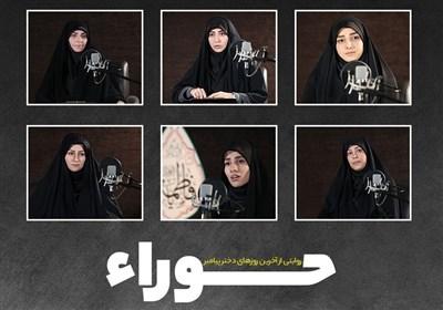 نماهنگ حوراء؛ روایتی از آخرین روزهای زندگی حضرت زهرا (س)
