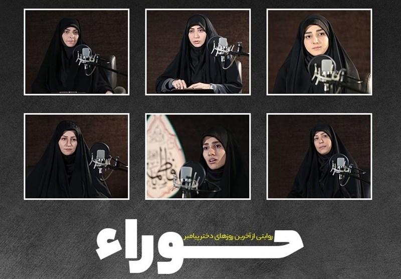 """نماهنگ """"حوراء"""" روایتی از شهادت حضرت زهرا (س) + فیلم"""