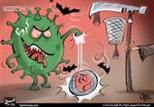 کاریکاتور/ ویروس کرونا در حال قویتر شدن