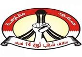 حرکة أنصار شباب ثورة 14 فبرایر البحرینیة تعزی بوفاة العمید حجازی