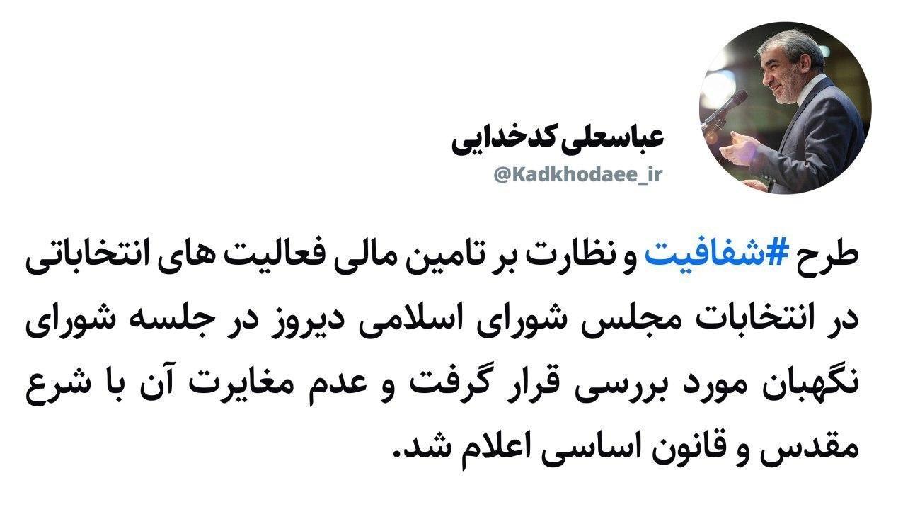 مجلس شورای اسلامی ایران , شورای نگهبان , سخنگوی شورای نگهبان , عباسعلی کدخدایی ,