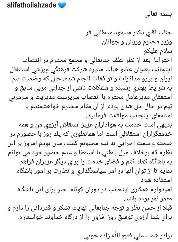 علی فتحاللهزاده , تیم فوتبال استقلال , فوتبال ,