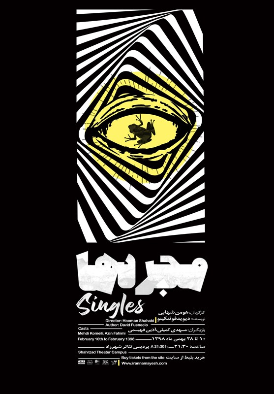 «مجردها» در پردیس تئاتر شهرزاد