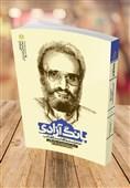 «بانگ آزادی» منتشر شد/ماجرای خواندنی و شنیدنی سرودها و ترانههای انقلاب