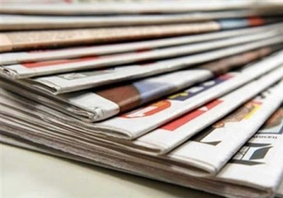 صفحه نخست روزنامههای یکشنبه ۲۱ اردیبهشت ماه