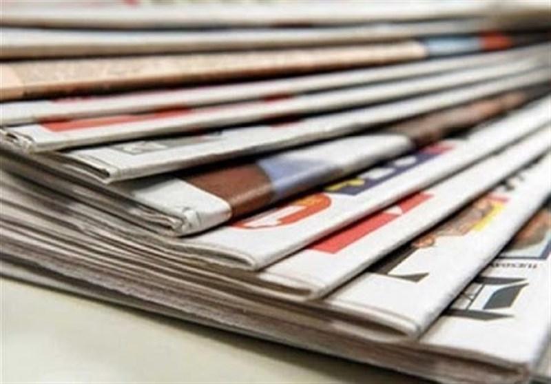 صفحه نخست روزنامههای چهارشنبه 23 شهریور ماه