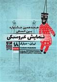 استقبال هنرمندان از جشنواره بینالمللی نمایش عروسکی تهران مبارک