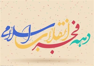 شعار محوری و عناوین ایام الله دهه فجر انقلاب اسلامی ۱۳۹۹ اعلام شد