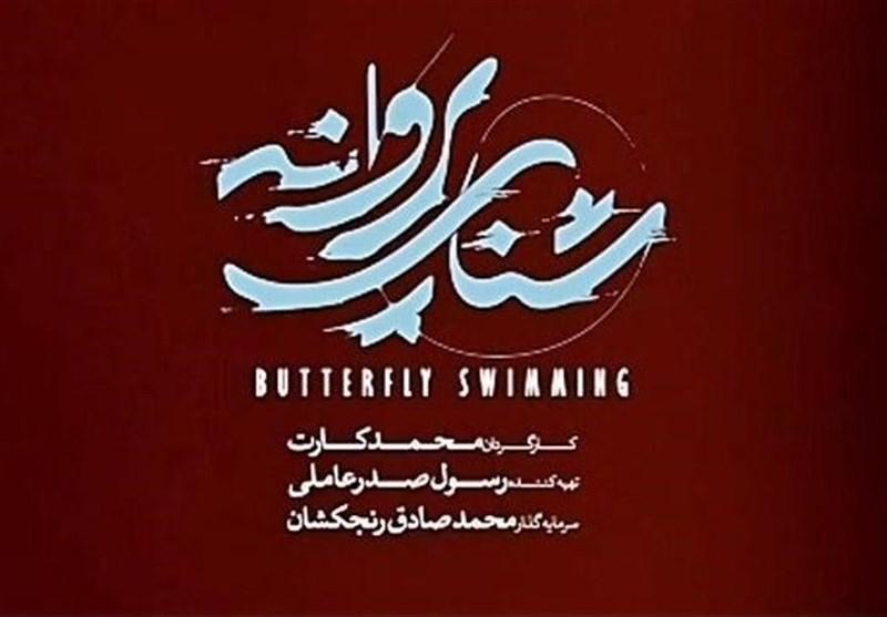 بازگشت شنای پروانه با زیرآبی
