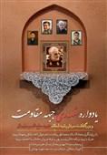 برگزاری یادواره شهدای جبهه مقاومت با یاد سردار آسمانی در مسجد بهشتی