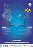 """تمدید همایش """"جایگاه زن در تمدن ایران و اسلام"""""""