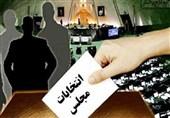 جشن ملی انتخابات