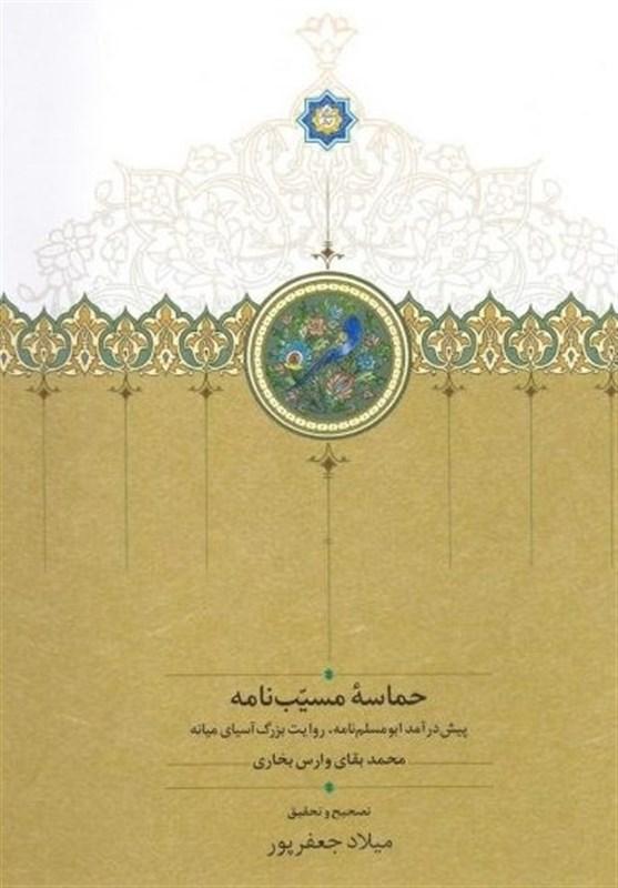 بزرگترین میراث منثور فارسی در ادبیات عاشورایی