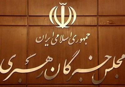 اعرافی، سعدی و مؤمن؛ صدرنشین نتایج اولیه انتخابات خبرگان در تهران