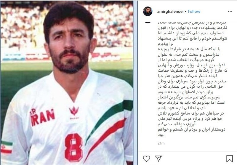 امیر قلعهنویی , تیم فوتبال سپاهان اصفهان , تیم ملی فوتبال ایران ,