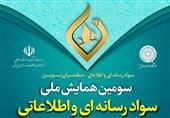 سومین همایش ملی سواد رسانهای و اطلاعاتی برگزار میشود