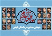 همایش «رزمندگان گیلانی مدافع حرم» در رشت برگزار شد