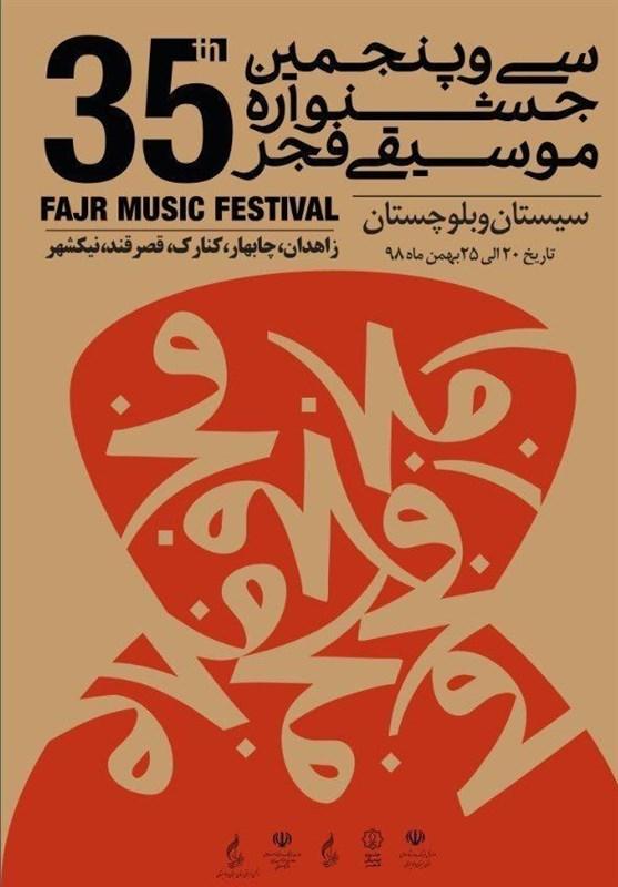 هشت استان میزبان سی و پنجمین جشنواره موسیقی فجر میشوند