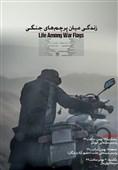 «زندگی میان پرچمهای جنگی» را در پردیس ملت رایگان تماشا کنید