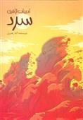 انتشار 2 کتاب جدید از پیدایش/ «سرد» وارد کتابفروشیها شد