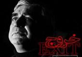 نگاهی به «خروج»| فریاد عدالتخواهانه ابراهیم بر پرده سینما/ عصبانیتی که لکنت آفرید