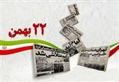 """برپایی فرهنگسرای """"ایران ما انقلاب ما"""" در 8 نقطه از مسیر راهپیمایی 22 بهمن"""