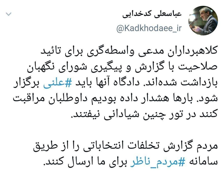 عباسعلی کدخدایی , شورای نگهبان , سخنگوی شورای نگهبان , مجلس شورای اسلامی ایران ,