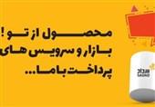 پرداخت الکترونیک سداد حامی انحصاری دوازدهمین همایش وب و موبایل ایران