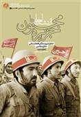 خونشریکی؛ روایتی مستند از رزمندگان غیر ایرانی دفاع مقدس
