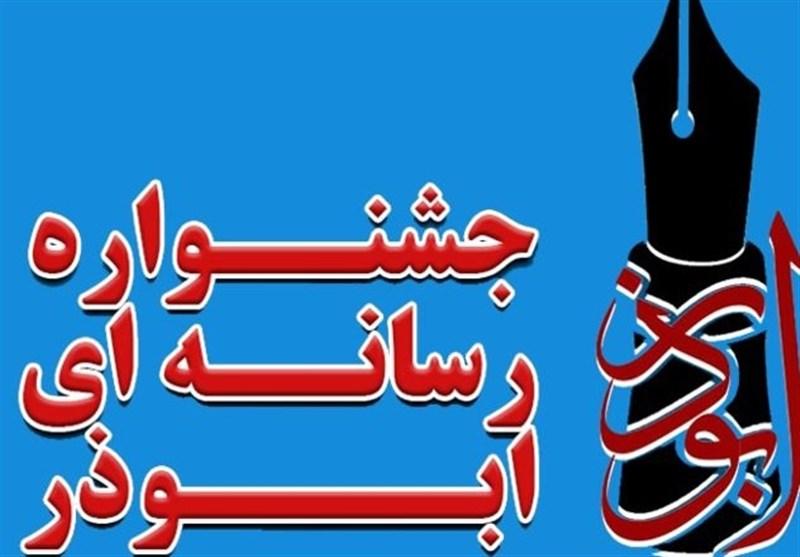 هفتمین جشنواره رسانهای ابوذر 21 دی ماه در اردبیل برگزار میشود